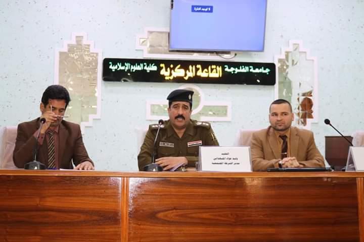 """الشرطة المجتمعية تُنظم ندوة """"الابتزاز الالكتروني"""" في الفلوجة"""