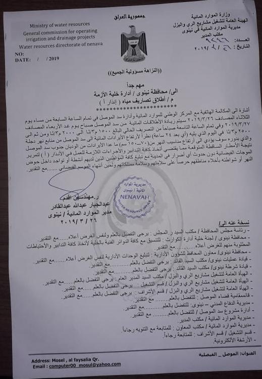 وثيقة: المواد المائية تحذر 6 مناطق في الموصل من اطلاقات مائية كبيرة