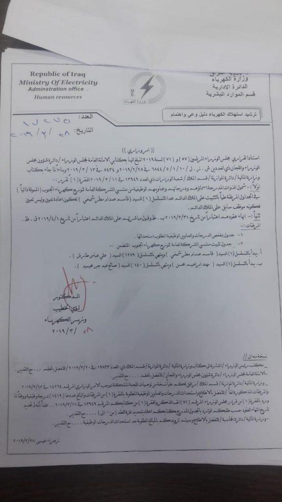 """لجنة الاحتجاجات الشعبية تؤجل """"الاعتصام الوطني"""" بسبب زيارة الامام الكاظم"""