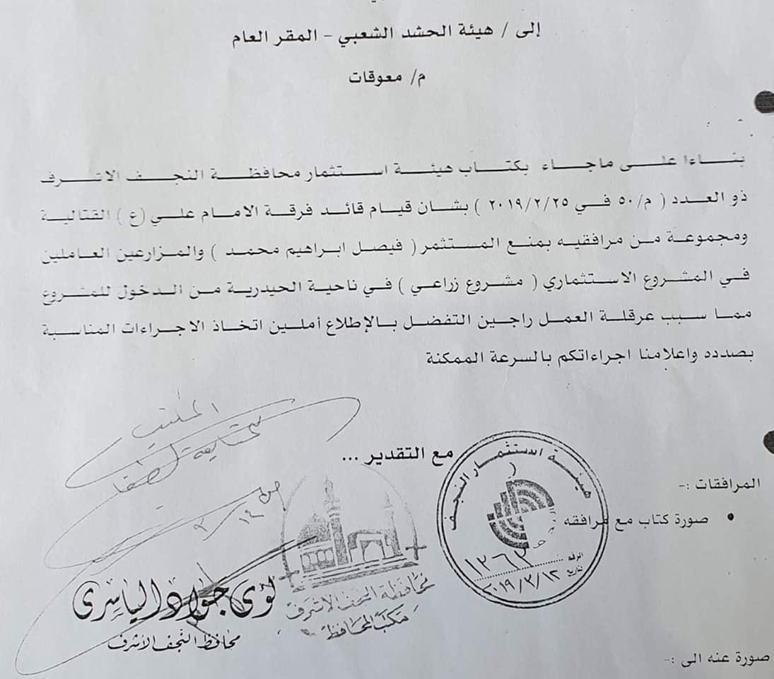 """فرقة الإمام علي ترد على محافظ النجف بعد اتهامه لها بـ""""عرقلة"""" عمل المستثمرين"""