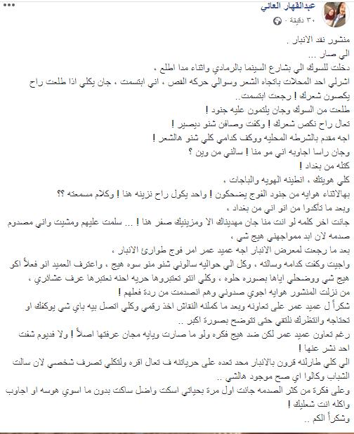 شاب يروي تفاصيل توقيفه في الأنبار: القوات الأمنية هددت بحلاقة شعري!