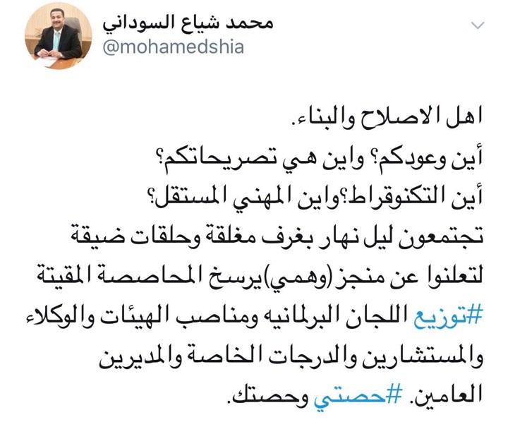 شياع يفتح النار على تحالفي الإصلاح والبناء: ماذا تفعلون ليل نهار في الغرف المغلقة!