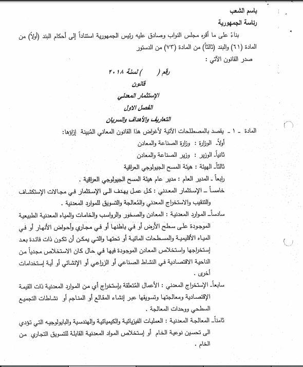 """""""ناس"""" ينشر نص قانون الاستثمار المعدني"""
