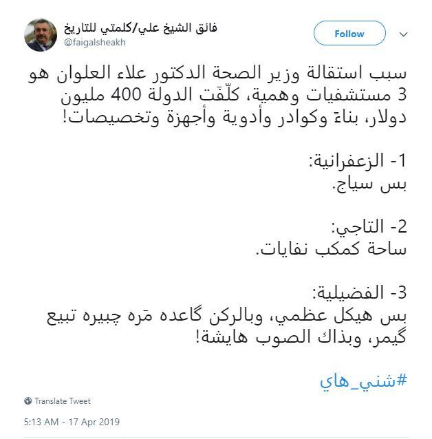 فائق الشيخ علي: هذه أسباب استقالة وزير الصحة