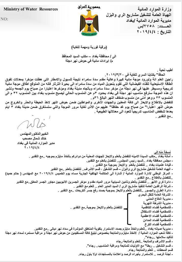 وثيقة تنصح سكان بغداد بالابتعاد عن حوض دجلة اعتبارا من الغد لهذا السبب
