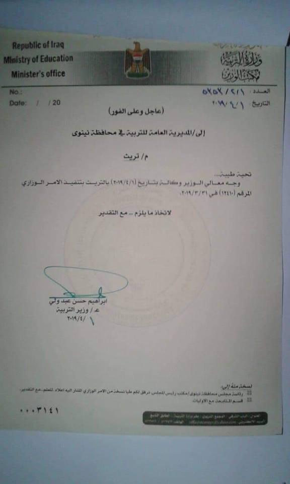 وثيقة: التربية تتريث بشأن تعيين مدير تربية محافظة نينوى