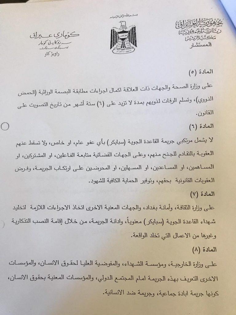 """وثائق: رئيس الجمهورية يرسل مقترح قانون """"شهداء سبايكر"""" إلى البرلمان"""