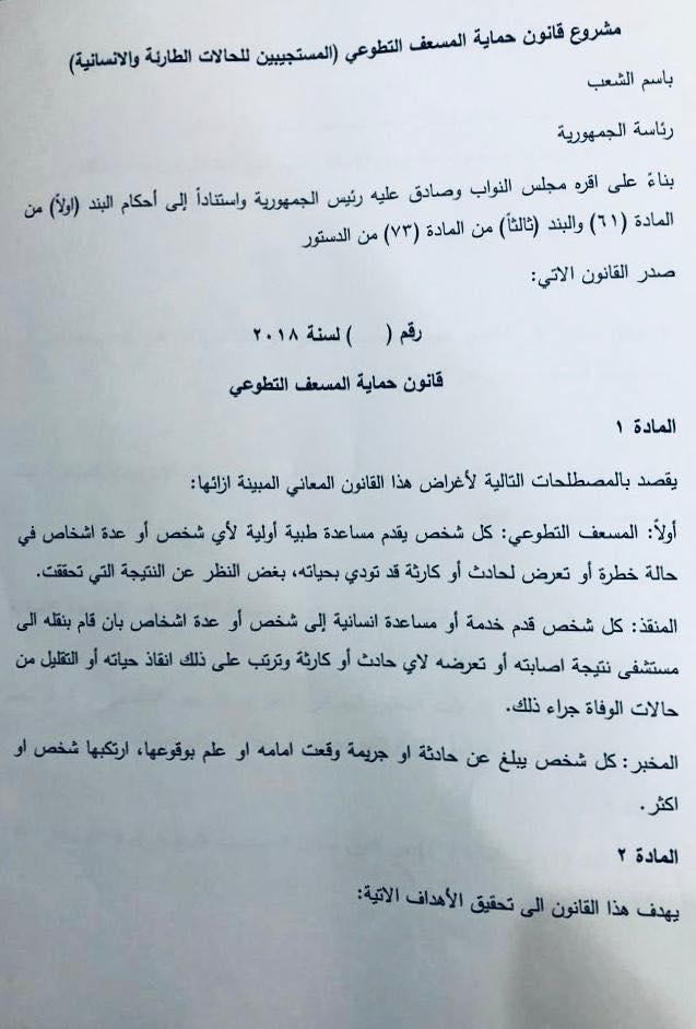 """نائب يقدم مشروع قانون حماية """"المسعف التطوعي"""" لرئاسة البرلمان (وثائق)"""