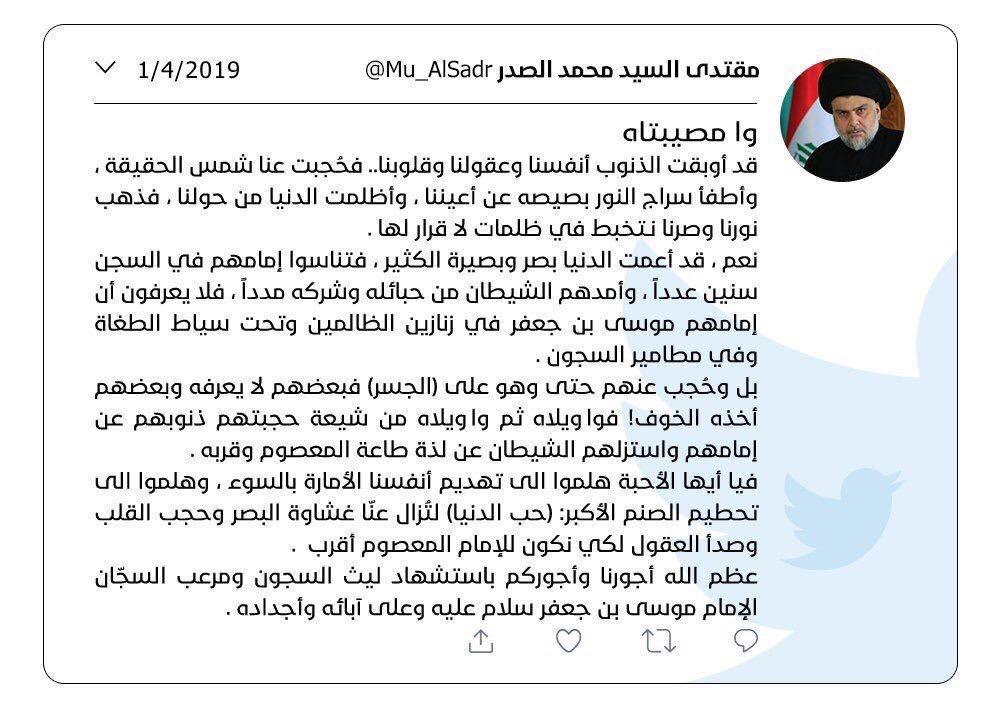 """""""تغريدة"""" الصّدر بمناسبة وفاة الإمام الكاظم: صرنا نتخبّط في ظلمات لا قرارَ لها"""