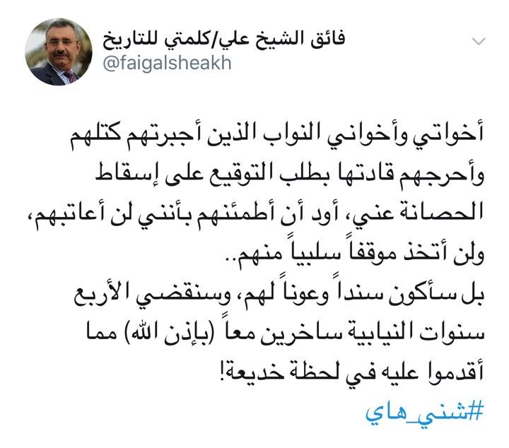 """أصداء تصريح """"حذاء البكر"""".. الشيخ علي يسخر من تواقيع رفع الحصانة عنه"""
