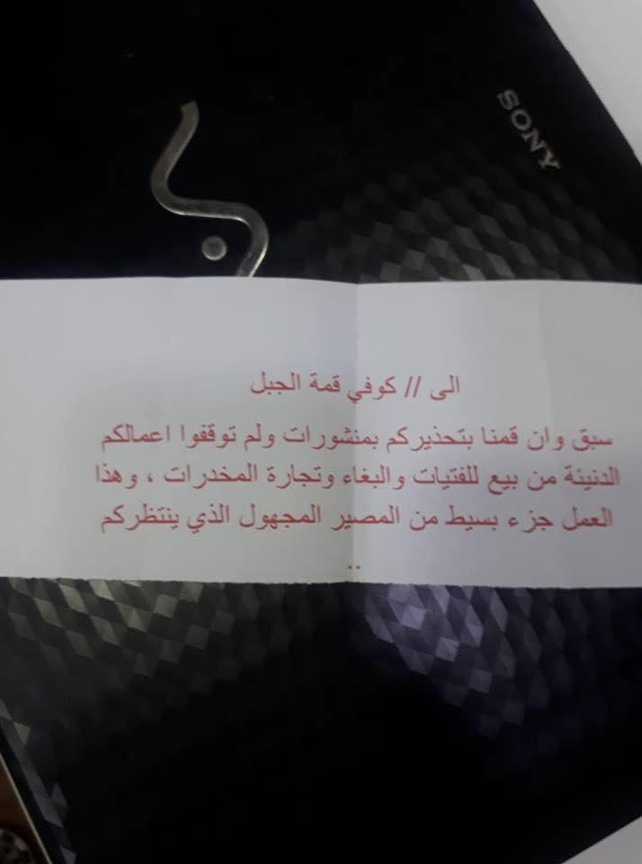 صور: مجهولون يهاجمون مقهى في البصرة.. ويتركون رسالة تهديد!