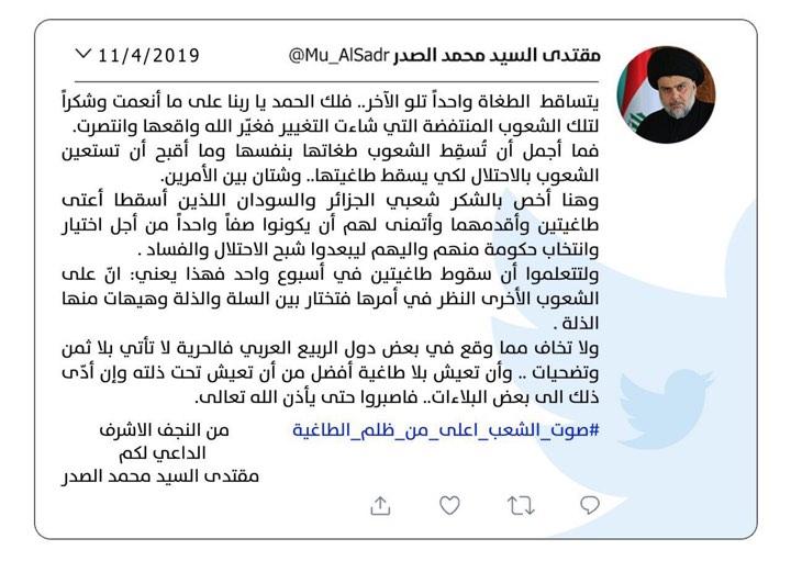 الصدر يغرد بشأن السودان: شتان بين شعب يسقط طغاته بنفسه وآخر يستعين بالاحتلال