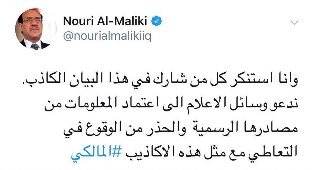 """المالكي يعلق على بيان حزب الدعوة بشأن """"جمع السلاح"""""""