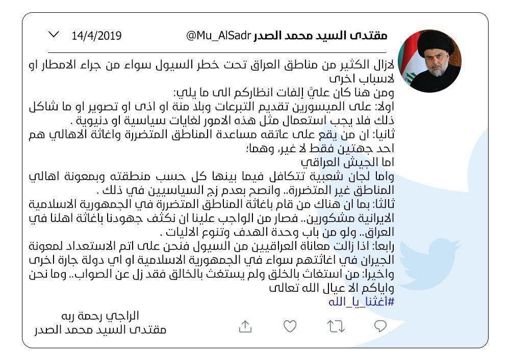 """الصدر مغردا بشأن السيول.. الذين أغاثوا إيران """"مشكورين"""" الآن علينا إغاثة أهلنا في العراق"""