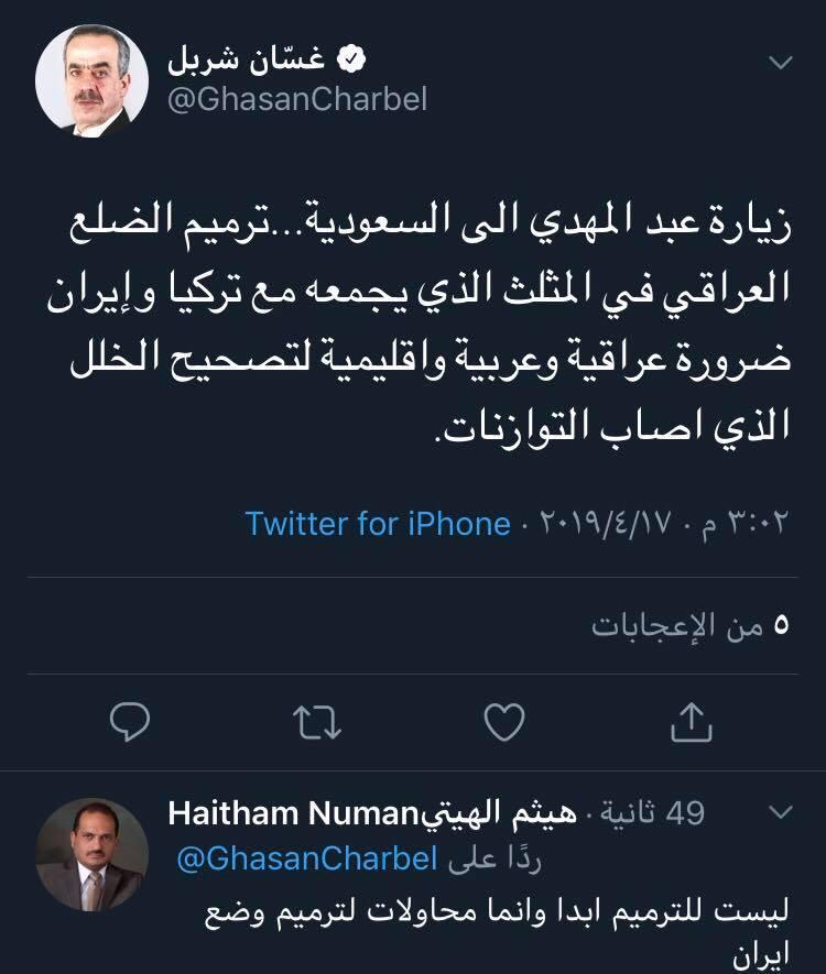 شربل: زيارة عبدالمهدي إلى السعودية ترمم الضلع العراقي في المثلث مع إيران وتركيا