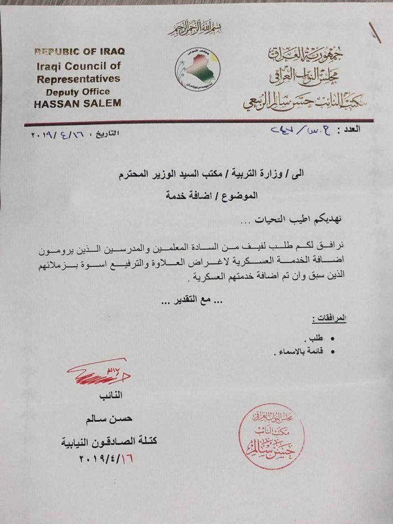 """وثيقة: مطالبات باضافة """"الخدمة العسكرية"""" للمعلمين والمدرسين"""