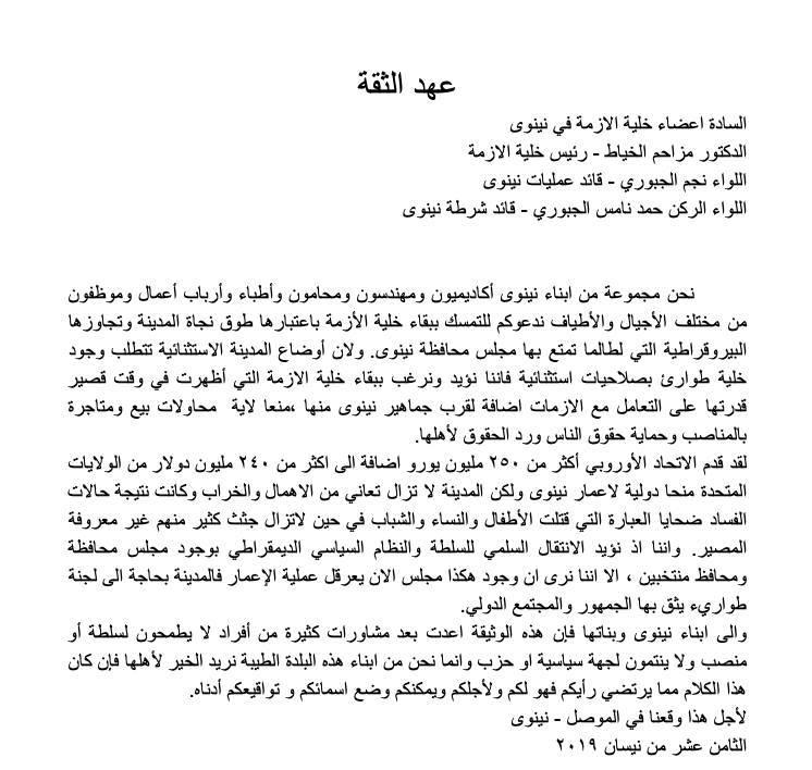 """عهد الثقة:  خارطة موصليّة شبابية لإنقاذ المدينة """"الحزينة"""".. لا لحل خلية الأزمة"""
