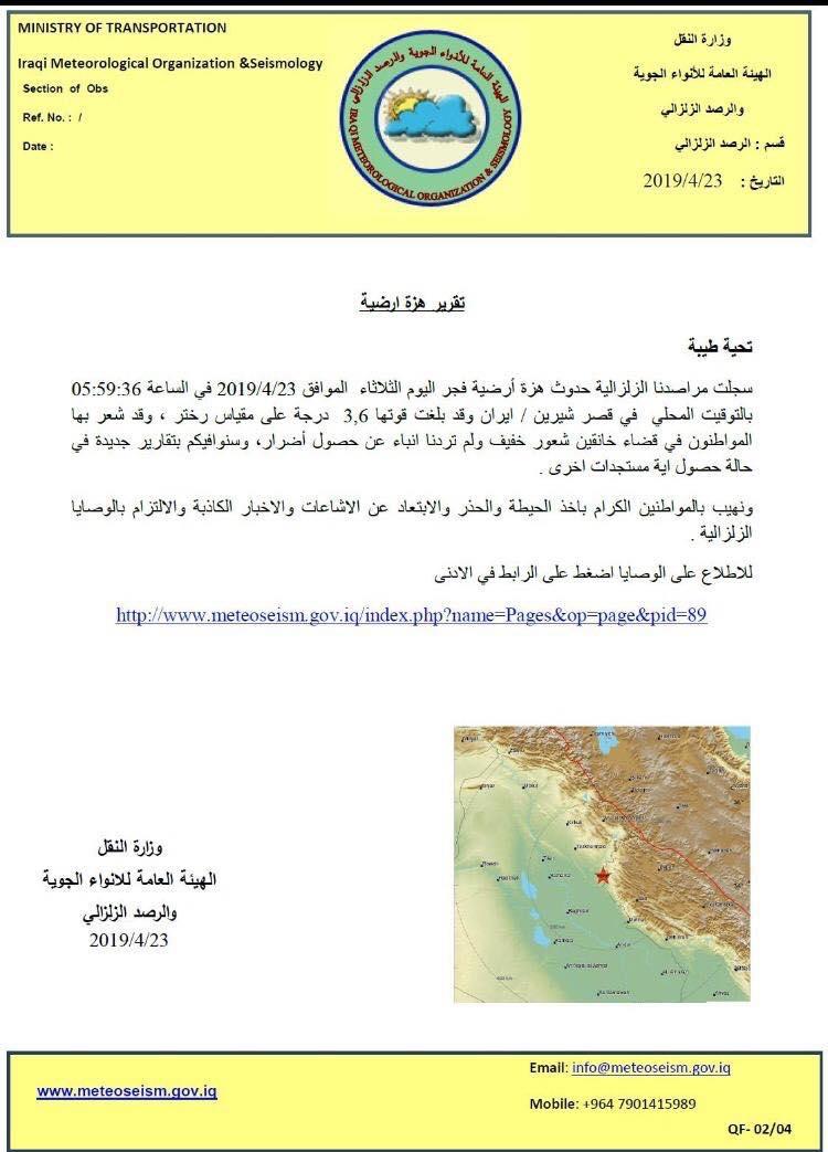 هزة أرضية في إيران تشعر بها خانقين