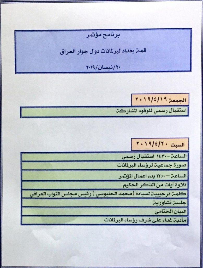 """جدول أعمال """"غير مزدحم"""" لاجتماع برلمانات دول الجوار في بغداد"""