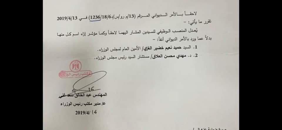 وثيقة: مكتب عبدالمهدي يُعدل منصبي الغزي والعلاق