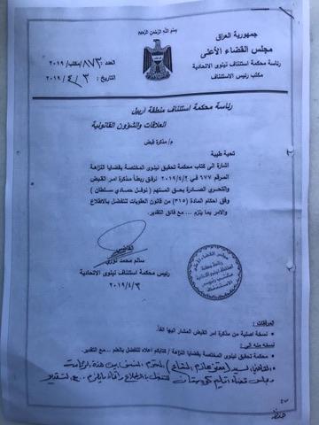 """أربيل """"الملاذ الآمن"""": هل عجز القضاء عن اعتقال العاكَوب.. أم أن المتهم """"هرب""""!"""