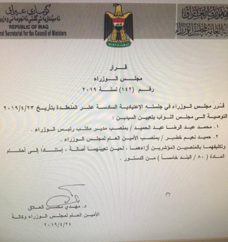 وثيقة: عبدالمهدي يطلب تعيين محمد عبدالرضا مديراً لمكتب رئيس الوزراء