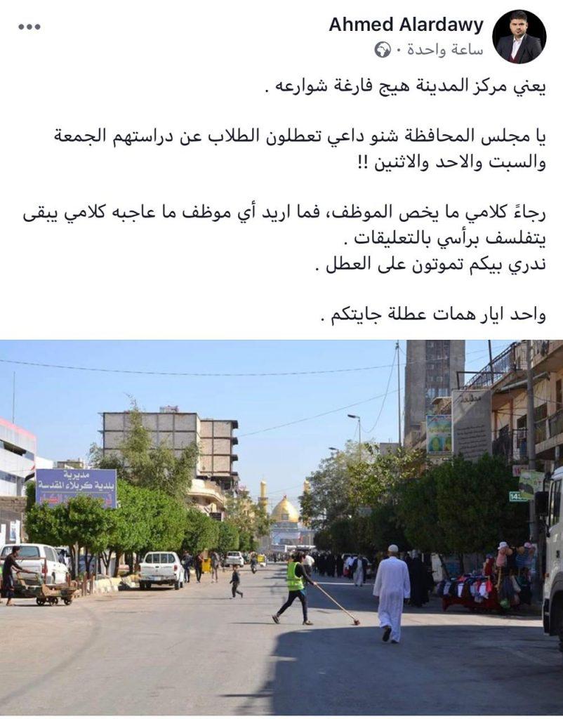 """انتقادات لمبالغة مجلس كربلاء في """"عطلة الشعبانية"""": الشوارع فارغة!"""