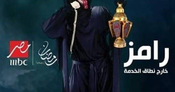 الكشف عن البوستر الدعائي لبرنامج رامز جلال الجديد في رمضان
