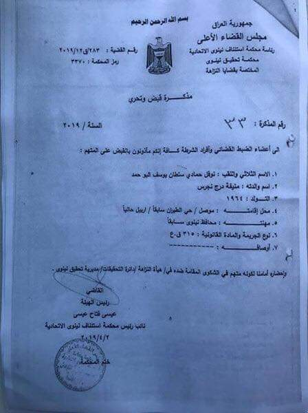 """خبير: طريق اعتقال العاكوب """"سالك"""" وهذه الإجراءات القانونية في أربيل"""