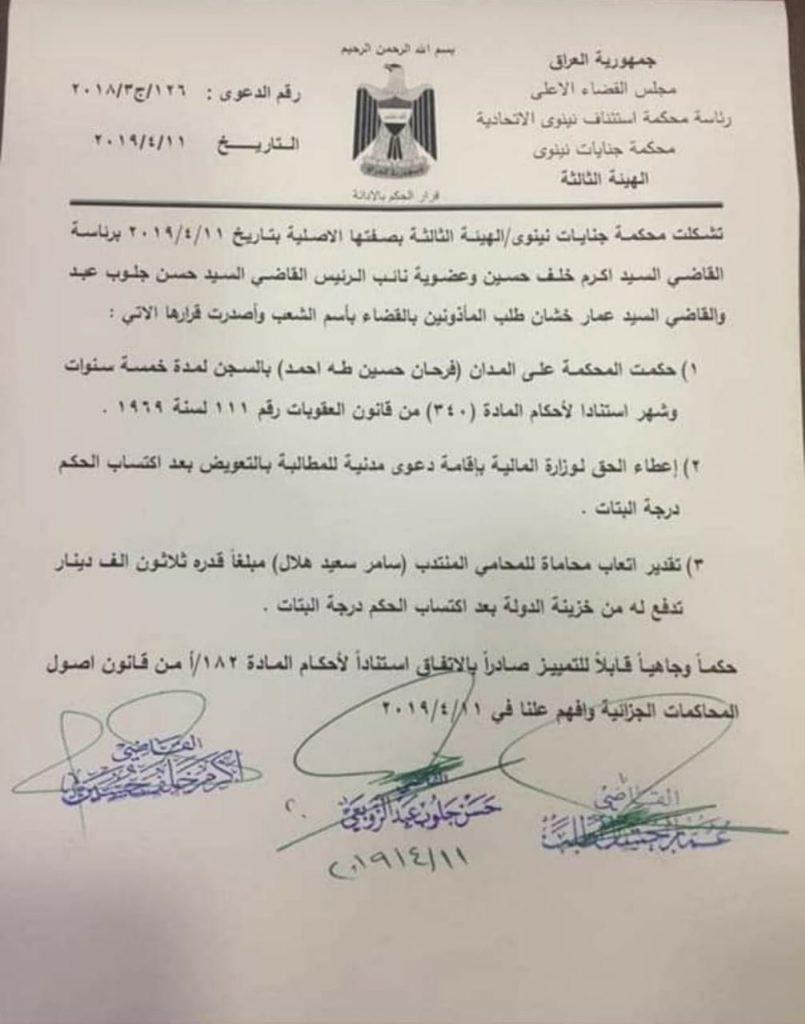 وثيقة: الحبس 5 سنوات لمدير التسجيل العقاري في أيسر الموصل