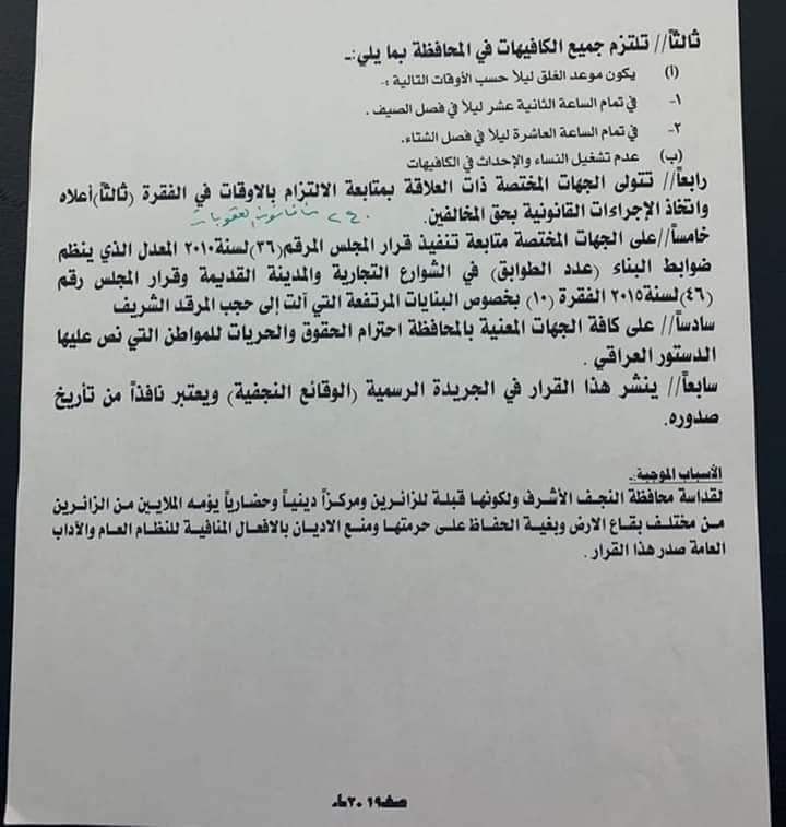 يحظر الجهر بالأغاني والحفلات.. قرار حفظ النظام في النجف لا يختلف عن قانون القدسية