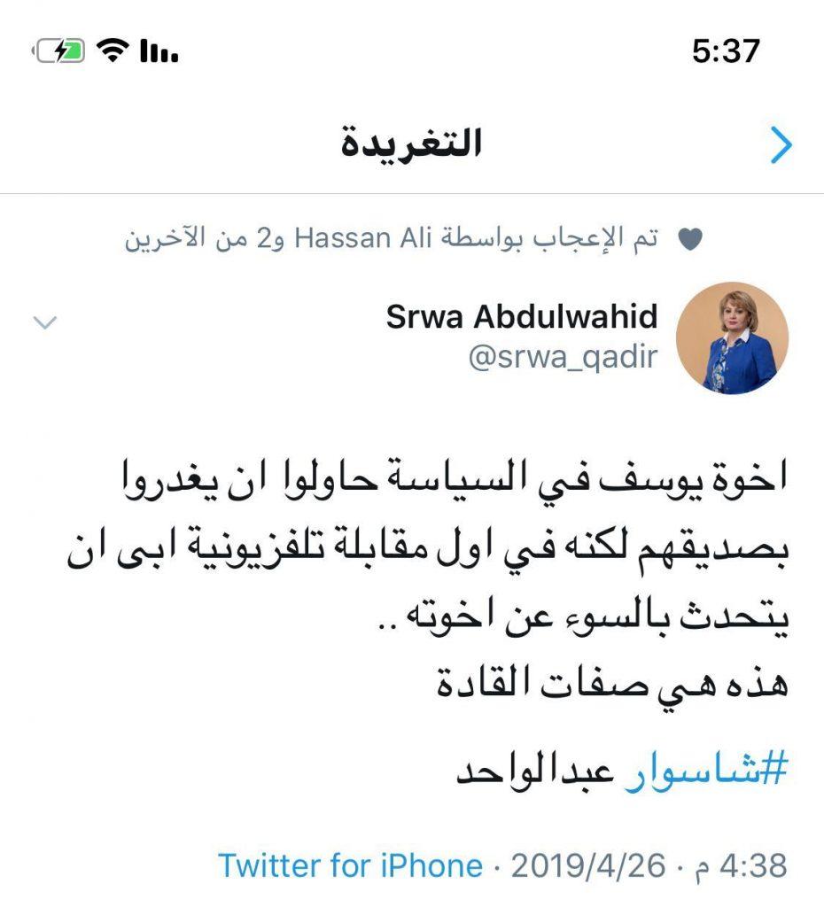 """النائبة السابقة سروة عبد الواحد تعلق على قضية """"المقاطع الإباحية"""": هذه صفات القادة!"""
