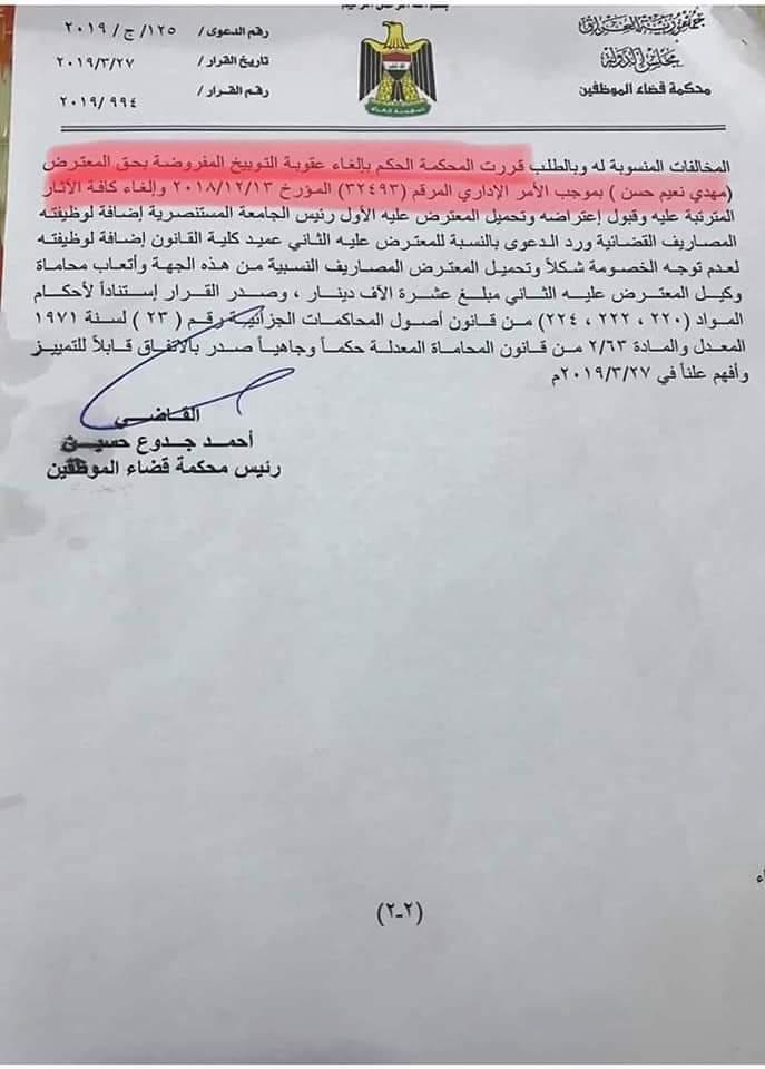 """وثيقة.. قرار قضائي: تكليف الموظف والأستاذ الجامعي تحريري وليس عبر """"الفيسبوك"""""""