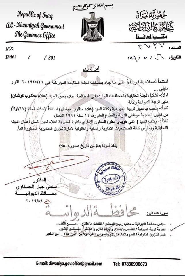 وفقا لقانون انضباط موظفي الدولة: أمر إداري بسحب يد مدير تربية الديوانية