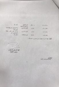 """وثيقة: رئاسة اتحاد الغرف التجارية تمنح 17 موظفا """"إجازة إجبارية"""""""