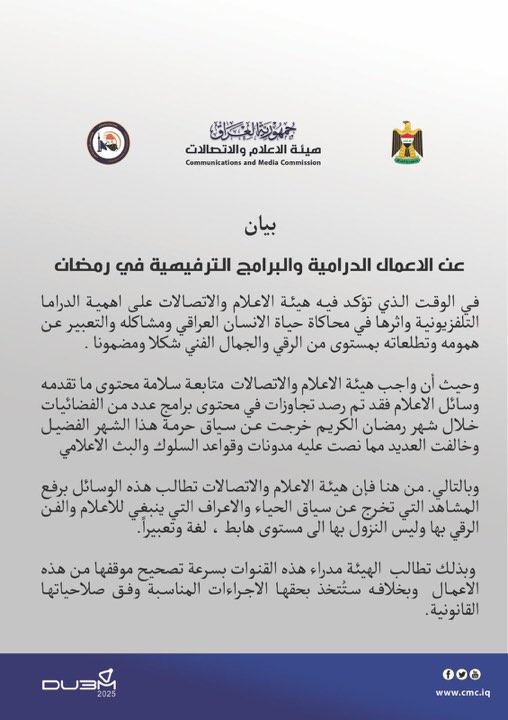 """الإعلام والاتصالات تُهدّد باجراءات قانونية إذا لم ترفع """"المشاهد الهابطة"""" من الأعمال الفنية"""
