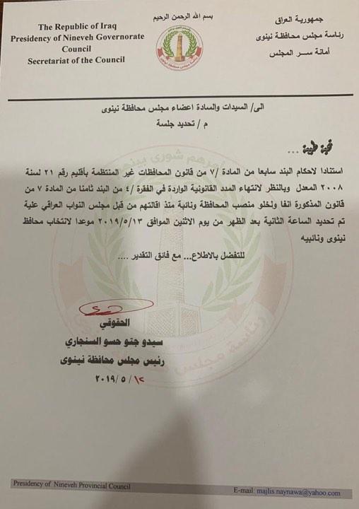 حان موعد الحسم.. مجلس نينوى يقرر عقد جلسة انتخاب المحافظ يوم غد الاثنين