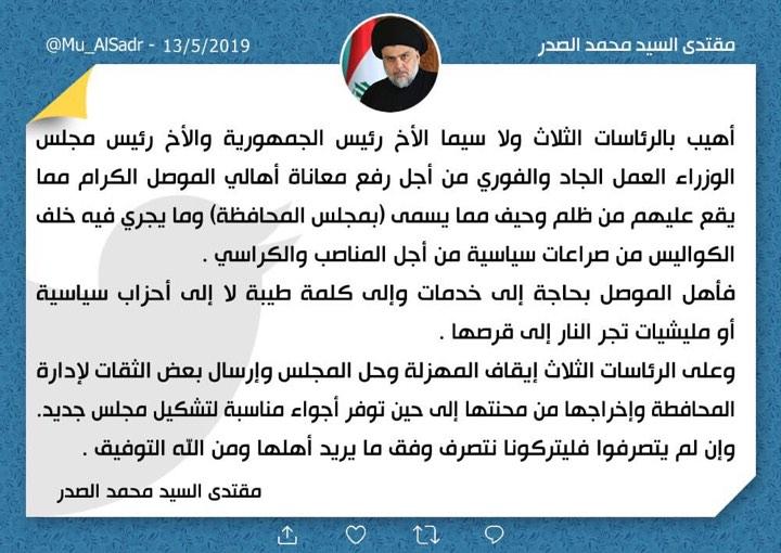 """الصدر يدعو إلى إيقاف """"مهزلة الموصل"""" وحل مجلس المحافظة"""