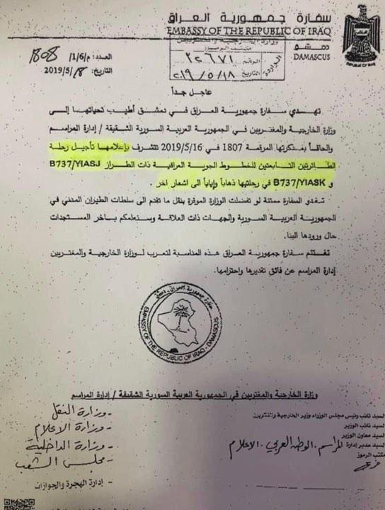 العراق يؤجل رحلة الخطوط الجوية لدمشق إلى إشعار اخر