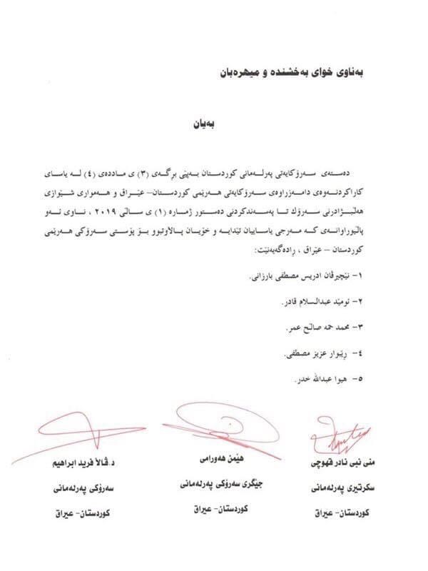 الإعلان عن المرشحين لرئاسة إقليم كردستان
