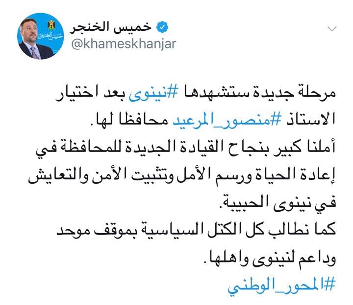 """الخنجر """"يحتفل"""" بتغريدة بعد الإعلان عن فوز """"مرشح الفياض"""" بمنصب محافظ نينوى"""