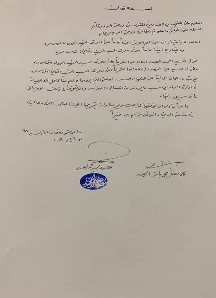 """تعيين أحمد وعلي الصدر مشرفين على مرقديّ """"الصدرين"""""""