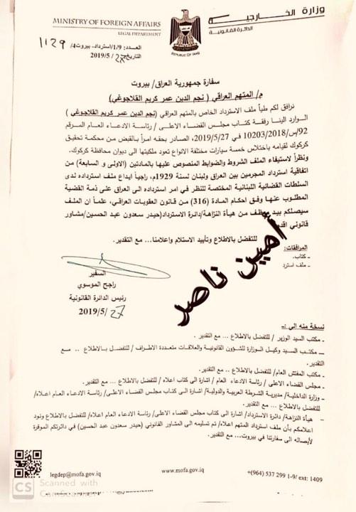 وثيقة: الخارجية العراقية تُزوّد السفارة في بيروت بملف استرداد نجم الدين كريم