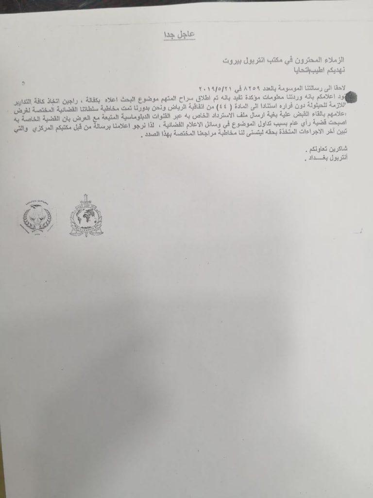 الداخلية تبدأ إجراءات استرداد محافظ كركوك السابق الموقوف في بيروت