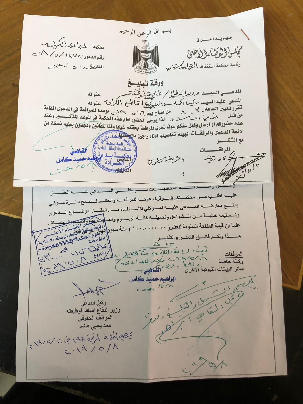 """وثيقة: """"وزير الدفاع"""" يقاضي بلدية الكرادة!"""