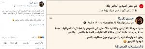 """حلقة """"شلع قلع"""" الماضية """"مُستنسخة"""" من عمل سوري.. سيناريست يطالب أياد راضي بالاعتذار"""