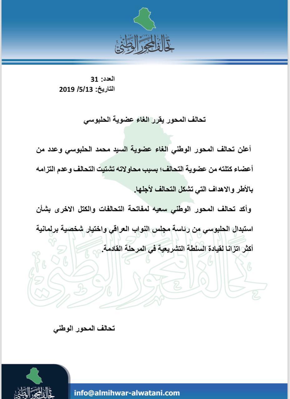 """وثيقة """"غير مُذيّلَة بتوقيع"""" : تحالف المحور يعتزم استبدال الحلبوسي من رئاسة البرلمان"""