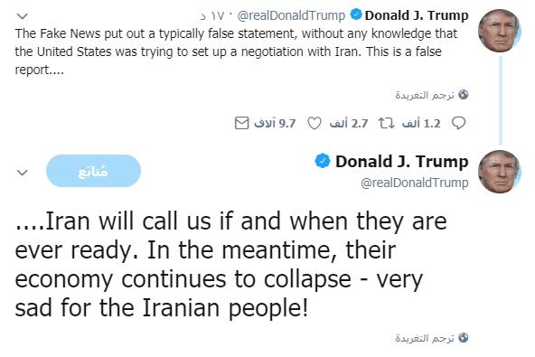 """ترامب """"حزين"""" على الشعب الايراني: سيستمر انهيار اقتصادهم حتى يتصلوا بنا"""
