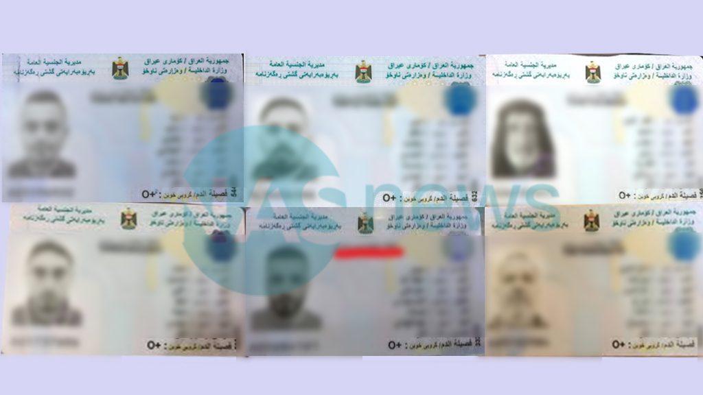 """ما السر وراء شيوع فصلية """"O+"""" في البطاقات الموحدة للعراقيين؟.. """"ناس"""" يكشف الأسباب"""