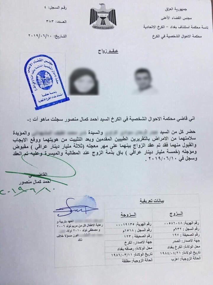 """بغداد تسجل أغلى عقد زواج """"المقدم 3 مليار والمؤخر 5 مليار"""""""
